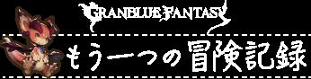 グラブルブログ 〜もう一つの冒険記録〜